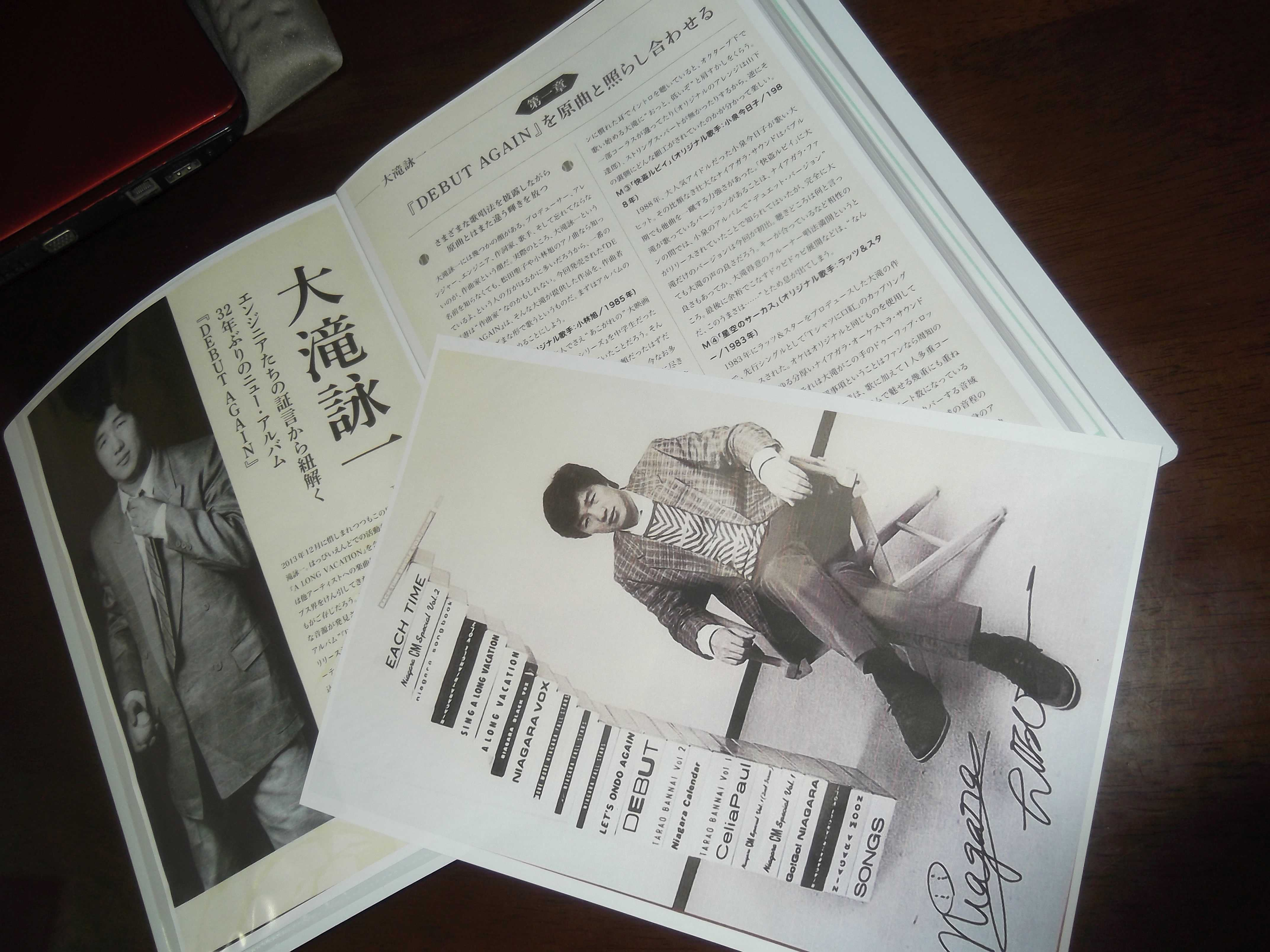【追悼】大滝詠一【Mourning】 Mr.Oh-taki Eiichi