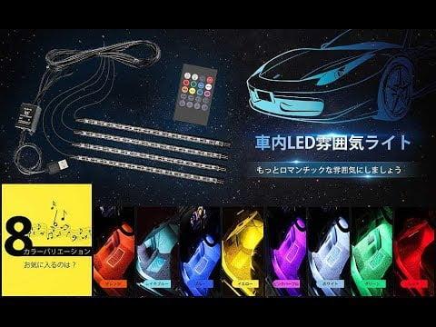 37.RGB車内イルミ4LEDテープライト_サウンドセンサー内蔵_検証と設置【車内音楽=Nujabes】