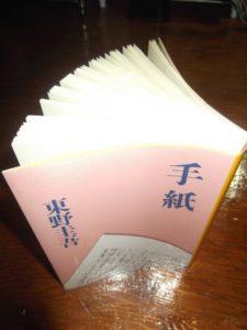"""東野 圭吾 (著) -""""手紙"""" (文春文庫) 漱石の現代版「こころ」!!-自信を持ってお勧めできる書!!"""