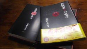 『容疑者Xの献身』東野圭吾著-論争に最後のピリオドを打つ!書評